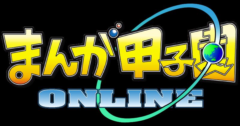 まんが甲子園Online